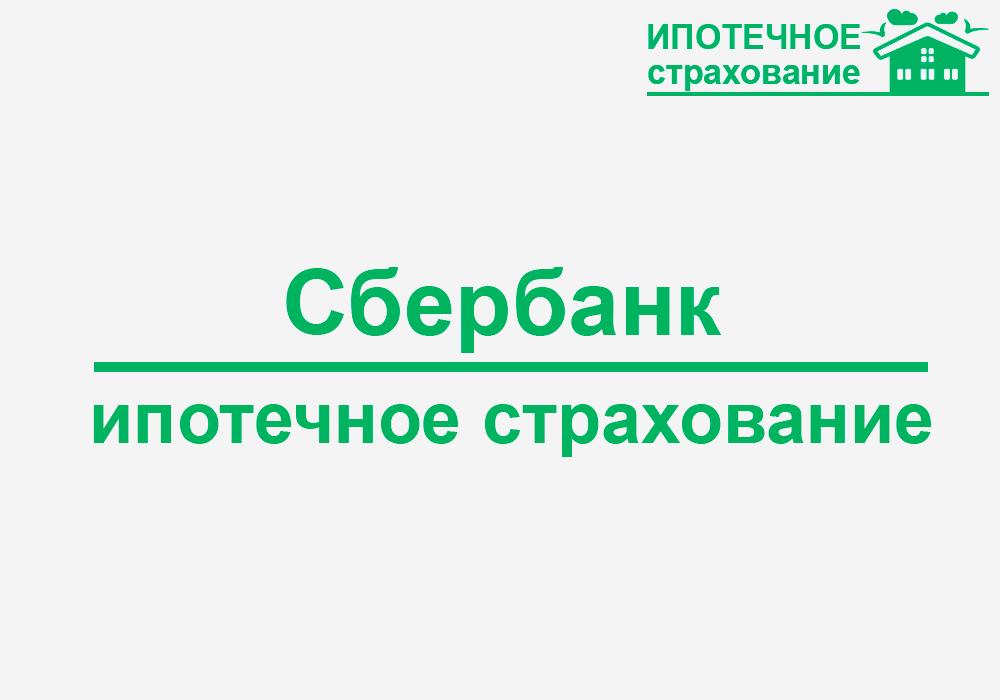 Страховые компании аккредитованные Сбербанком 2019 для ипотеки