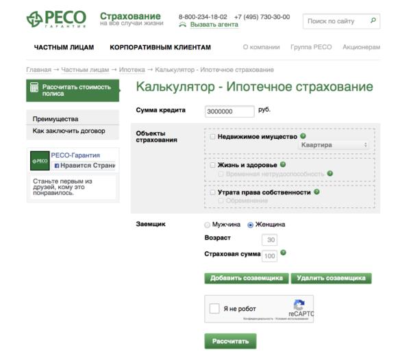 Калькулятор страхования ипотеки на официальном сайте РЕСО