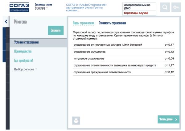 Страхование ипотеки на официальном сайте СОГАЗ