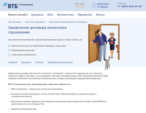 Страхование ипотеки на официальном сайте ВТБ