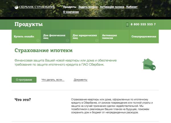 Страхование ипотеки на официальном сайте Сбербанка