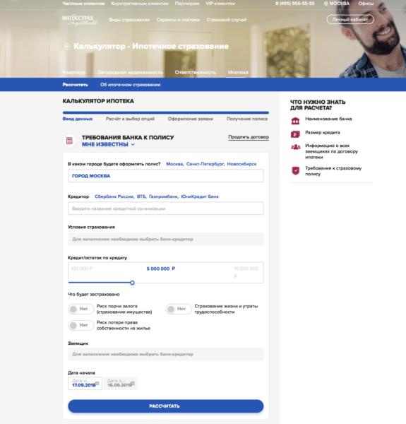 Страхование ипотеки на официальном сайте Ингосстрах